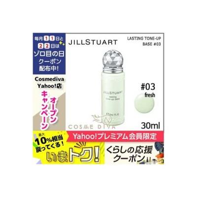 ジルスチュアート ラスティング トーンアップベース #03 fresh 30ml/定形外郵便送料無料/JILL STUART