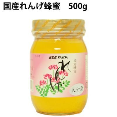 国産れんげ蜂蜜 100%純粋国産レンゲはちみつ 500g箱入り 2箱送料込