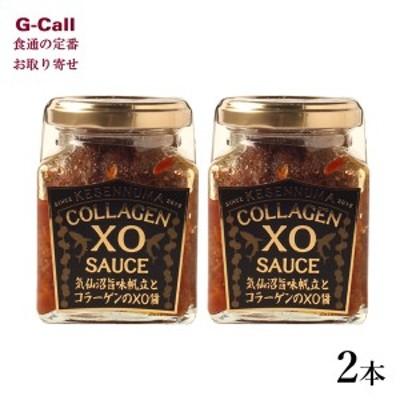 石渡商店 気仙沼の特製調味料 旨味帆立とコラーゲンのXO醤 2本