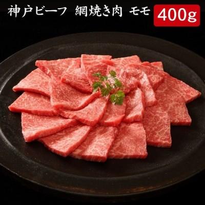 神戸ビーフ 網焼き肉 モモ 400g[送料無料]
