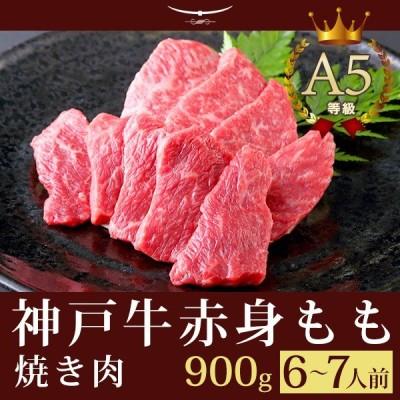 A5等級 神戸牛 特選もも 焼肉(焼き肉) 900g(6〜7人前)