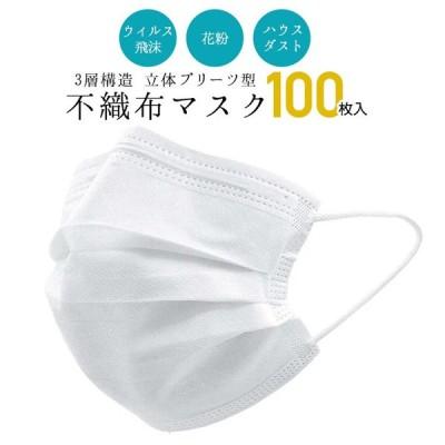 マスク 100枚 在庫あり 即日発送 大人用 男女兼用 サージカル 立体型 三層 使い捨て 不織布 白 ホワイト 花粉 原価 マスク原価