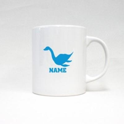 ネッシー 名入れマグカップ お名前入れ ネーム マグカップ コーヒーカップ 陶器 ネス湖の怪獣、未確認動物、Nessie【mgcp-0891】