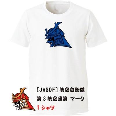 [JASDF]航空自衛隊 第3飛行隊(ver2) Tシャツ