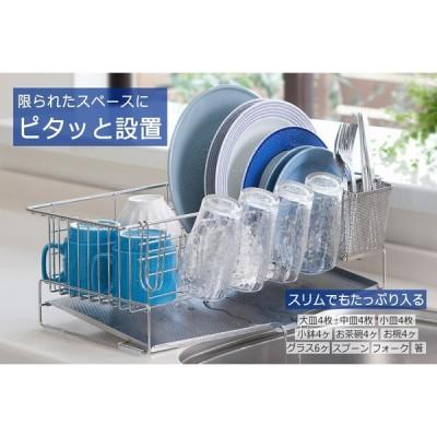 家族の人数で選べる 水切りバスケット 3-4人用 日本製 水切りラック コンパクト 省スペース ステンレス 丈夫 清潔 水切り グラスホルダー 長持ち