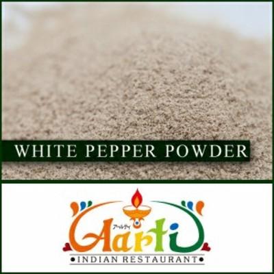 ホワイトペッパーパウダー 100g 送料無料 常温便 White Pepper Powder 粉末 ホワイトペッパー パウダー 白胡椒 胡椒