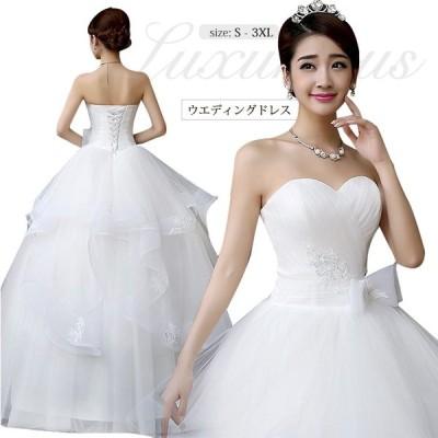 ウエディングドレス プリンセスライン 大きいサイズ 花嫁 ベアトップ ロング丈 刺繍 編み上げ Aライン 蝶結び ふわふわ 白 結婚式 ブライダル