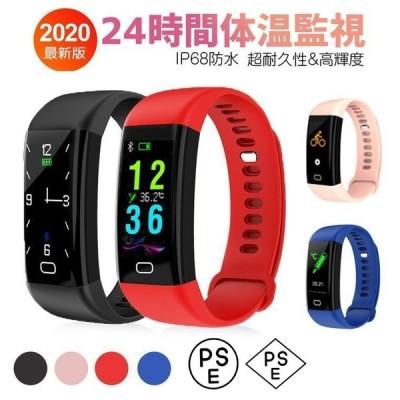 【2020新版】体温管理 体温測定 血中酸素 スマートウォッチ 睡眠検測 スマートブレスレット IP67 Bluetooth4.0 防水 血圧計 心拍計 歩数計 100mAh