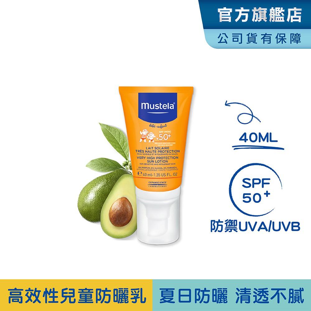 Mustela 高效性兒童防曬乳SPF50+ 40ML(嬰兒/兒童/寶寶均可使用) 慕之恬廊