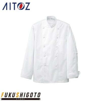 AITOZ HH480 コックコート S-6L 【オールシーズン対応 衛生・フードウェア 衛生管理 食品管理 白衣 調理師 アイトス】