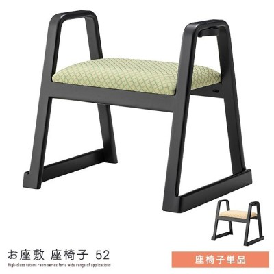 和室用 座椅子 52 単品 完成品 法事チェア ステッキホルダー