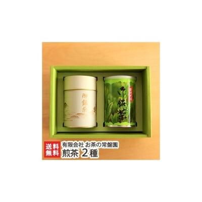 北限のお茶 煎茶「八千代」×1缶・煎茶「常盤園」×1缶/御歳暮にも!ギフトにも!/のし無料/送料無料