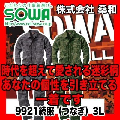 SOWA 9921 つなぎ・続服(迷彩) ポリエステル65%、綿35% 3L