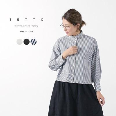 SETTO(セット) オッカケ シャツ / レディース / スタンドカラー / ワイド / ドロップショルダー / 日本製