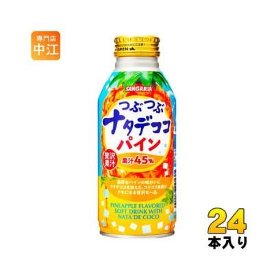 サンガリア つぶつぶナタデココパイン 380g ボトル缶 24本入