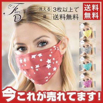 3枚以上で送料無料!個性的マスク 洗える UVカット スター 日焼け防止 男女兼用 星 ハウスダスト 遊園地 ハロウイン 仮装 大人 面白い
