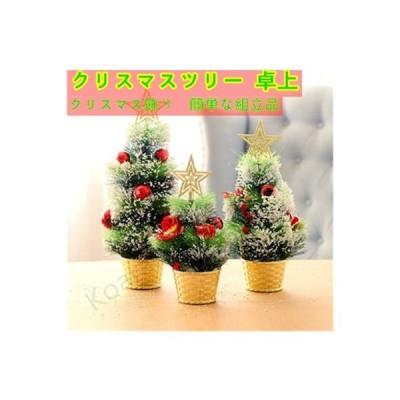 クリスマスツリー 卓上 30cm 37cm 45cm デコレーションツリー ミニツリー クリスマス飾り オートメイト おしゃれ プレゼント 簡単な組立品 部屋 商店