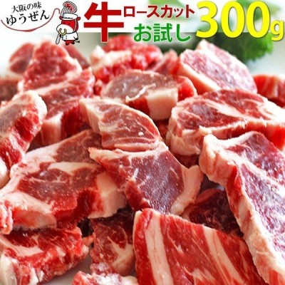 訳あり食品 端っこ 肉 牛肉 牛ロース 焼肉用 一口カット 300g 1パック 冷凍 訳あり わけあり 赤身 焼肉 バーベキュー お試し