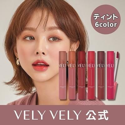 VELYVELY 公式マシュマロティント 6カラー きめ細かいカラー感ふんわり包み込むマシュマロテクスチャー リップ ティント 高発色 ふんわり 密着 韓国コスメ