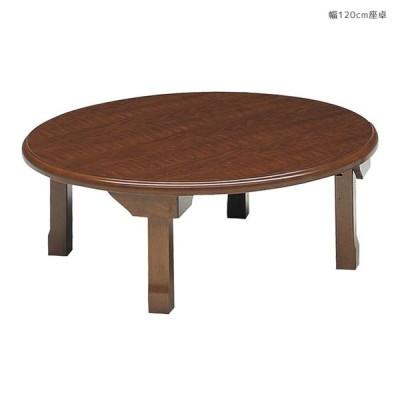 丸テーブル 折りたたみ 一人暮らし ちゃぶ台 丸 おしゃれ 90 円卓 座卓 ローテーブル テーブル リビングテーブル