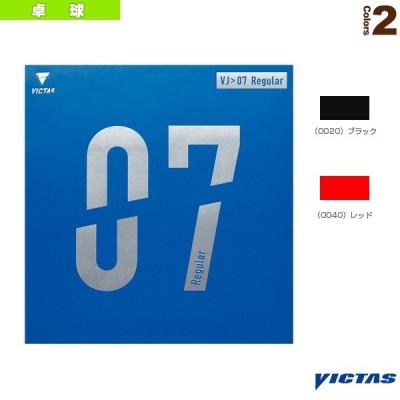 ヴィクタス 卓球ラバー  VJ>07 Regular/レギュラー(020711)(裏ソフト)