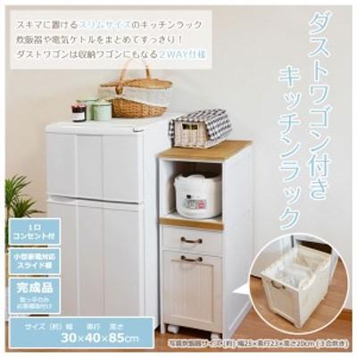 キッチンの30cmのすき間に♪ スリム キッチンラック ダストワゴン付き 幅30cm 【送料無料】 完成品 ゴミ箱 ダストボックス 木製 キッ