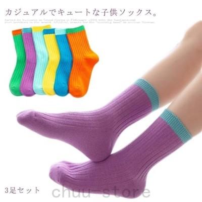 ニットソックス子供ソックス靴下リブ編みソックス3足セットキッズクルーソックスカラーブロック無地女の子男の子ユニセックス