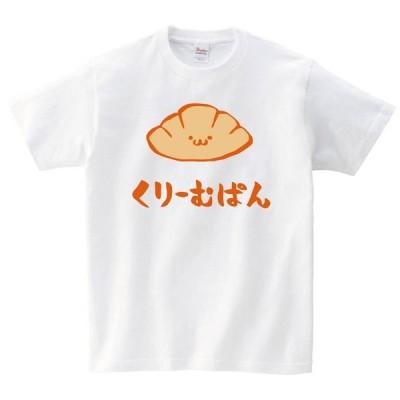くりーむぱん クリームパン 菓子パン 食べ物 筆絵 イラスト カラー 半袖Tシャツ