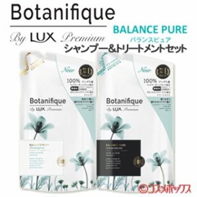 ラックス プレミアム(LUX Premium) ボタニフィーク(Botanifique)  バランスピュア つめかえ用セット 各350g ユニリーバ(Unilever)