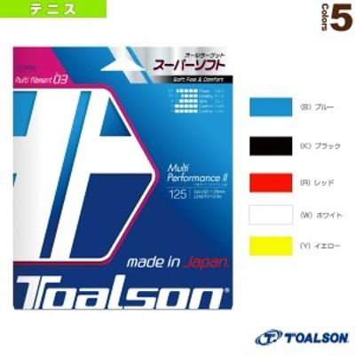 [トアルソン テニス ストリング(単張)]Multi Performance II 125/マルチパフォーマンスII 125(7382510)ガット(マルチフィラメント)