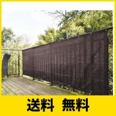HIRARI バルコニー シェード 270×100cm 目隠し UVカット チョコ 【3年間の安心保証】