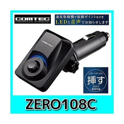 コムテック ZERO108C 超高感度 GPSレシーバー/簡単取付/LEDと音声でお知らせ