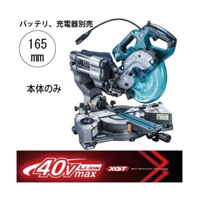 マキタ165mm充電式スライドマルノコ LS001GZ 40Vmax 本体のみ バッテリ、充電器別売