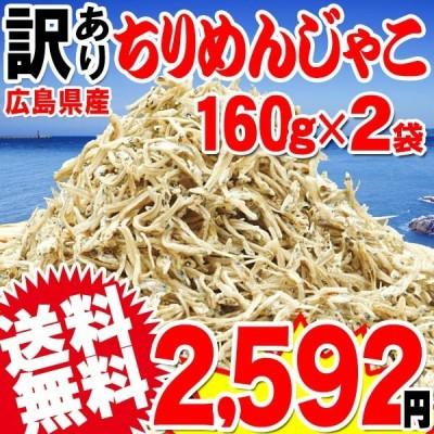 魚介 魚 広島県産 ちりめんじゃこ 160g×2袋(わけあり 訳あり)全国一律送料無料