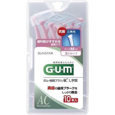 ガム 歯間ブラシL字型 M 3個セット