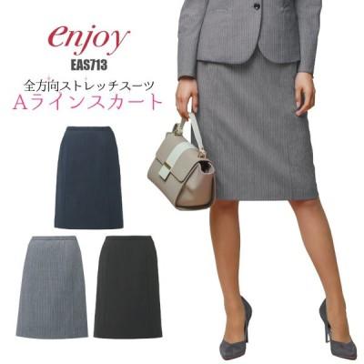 事務服 EAS713 スカート Aライン ストレッチ enjoy カーシー