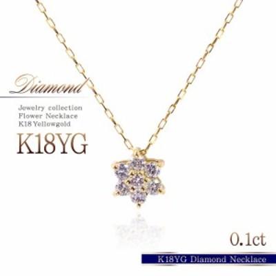 ネックレス レディース 18金 ダイヤモンド 18金ネックレス ダイヤ k18 ダイアモンド フラワー お花 18k プレゼント 豪華 天然 宝石 ダイ