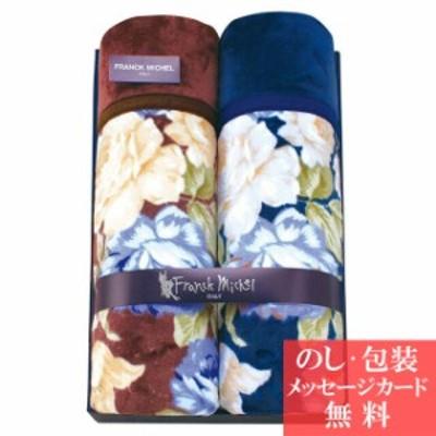 [ 46%OFF ]   フランクミッシェル マイヤー衿付毛布2枚セット    FMS-012152A    tri-T053-115