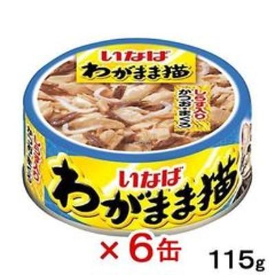 いなば わがまま猫 しらす入り かつお・まぐろ 115g 6缶 関東当日便