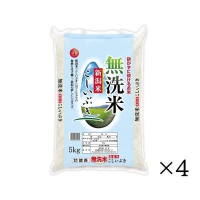 無洗米 20kg 新潟産 こしいぶき  5kg×4袋  令和2年産 本州送料無料