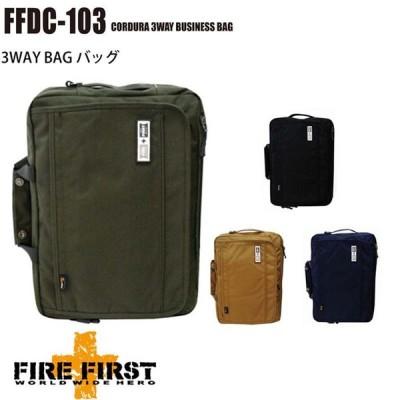 FIRE FIRST ショルダー リュック ビジネス カジュアル スタイリッシュ 3WAY 軽量 タブレット ノートPC クッション ポケット付き 14L A4収納可 メンズ 鞄 かばん