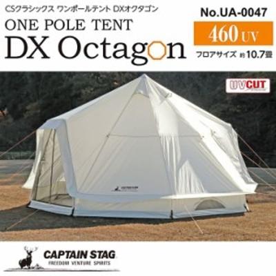 ● パール金属 キャプテンスタッグ CSクラシックス ワンポールテント DXオクタゴン460UV UA-0047 アウトドア キャンプ 大型