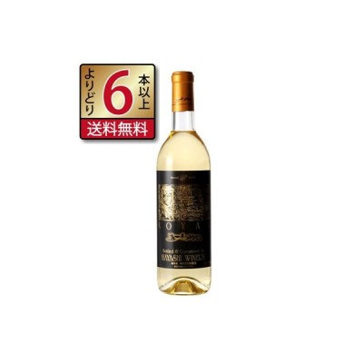 五一ワイン ロイヤル ROYAL 白ワイン やや甘口 720ml 貴腐ワインをブレンド よりどり 6本以上送料無料 wine