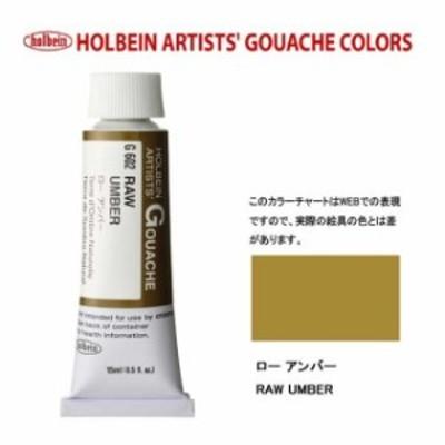 ホルベイン 不透明水彩5号(15ml) G602 ローアンバー