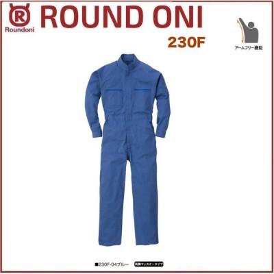 長袖ツナギ 230F ROUND ONI 230-F 両胸ファスナータイプ 丸鬼商店 (社名ネーム一か所無料)(すそ直しできます)