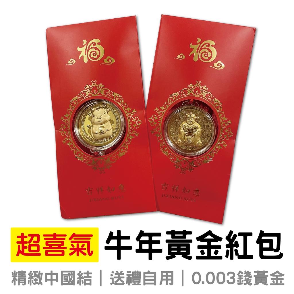 黃金開運紅包 0.003錢黃金紅包 中國結掛飾 黃金牛 財神爺 紅包 新年紅包 轉運紅包 過年紅包 牛年運轉