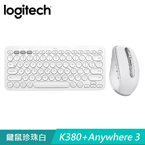 【鍵鼠套餐】羅技MX Anywhere 3無線滑鼠+K380藍牙鍵盤 珍珠白