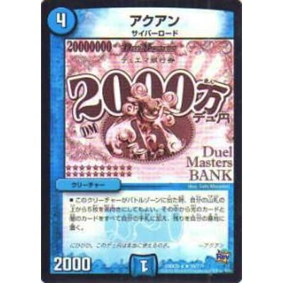 【プレイ用】デュエルマスターズ DMX22-b 16/??? アクアン(デュ円Ver.)【中古】