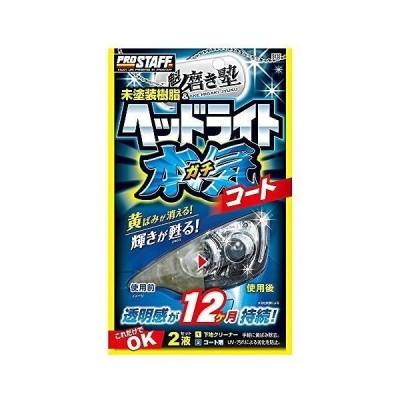 プロスタッフ 車用 コーティング剤 魁磨き塾 ヘッドライトガチコート S132