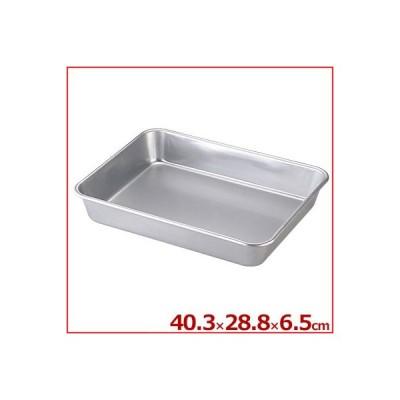 アルマイト角バット 幅403×奥行288×高さ65mm 料理 下ごしらえ シンプル 定番